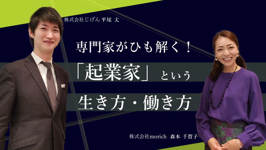 セミナーシェルフ 平尾丈 森本千賀子氏 対談3